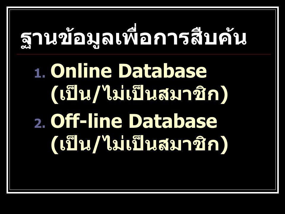 1. Online Database ( เป็น / ไม่เป็นสมาชิก ) 2. Off-line Database ( เป็น / ไม่เป็นสมาชิก ) ฐานข้อมูลเพื่อการสืบค้น