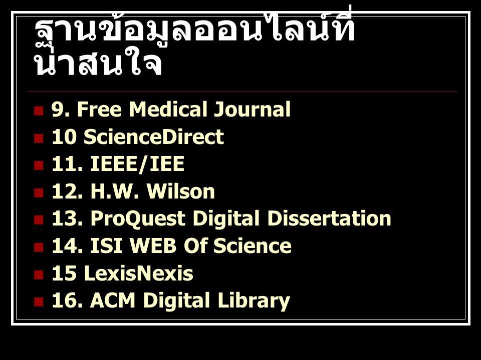 ฐานข้อมูลออนไลน์ที่ น่าสนใจ 9. Free Medical Journal 10 ScienceDirect 11. IEEE/IEE 12. H.W. Wilson 13. ProQuest Digital Dissertation 14. ISI WEB Of Sci