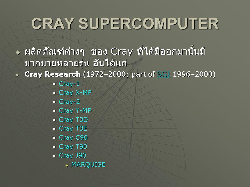Cray Inc Cray X1 ถูกออกแบบมาในลักษณะการใช้หน่วยประมวลผลแบบ multi- piped vector Processors ที่มีประสิทธิภาพในการประมวลผล 12.8 Gflops ต่อหนึ่ง หน่วยประมวลผล โดยหน่วยประมวลผลใช้ Instruction Set Architecture แบบใหม่ Cray X1 ถูกออกแบบมาให้สามารถรองรับหน่วยประมวลผลได้ตั้งแต่ 4 ถึง 4000 หน่วย ซึ่งแต่ละหน่วยประมวลผล มีความเร็วในการคำนวณอยู่ที่ 12.8Gflops หน่วยประมวลผลประกอบขึ้นด้วย scalar/vector จำนวน 4 ชุด เพื่อที่จะสร้าง Muliti-Streaming Processor หน่วย ประมวลผลจะทำงาน อยู่ที่ความเร็ว 800 MHz สำหรับ Vector Unit และ 400Mhz สำหรับ Scalar unit ความจุในการส่งสัญญาณของหน่วยประมวลผล ไปยัง catch มีขนาด 76 GB/s และสำหรับที่ไปยัง หน่วยความจำหลักมีขนาด 51 GB/s