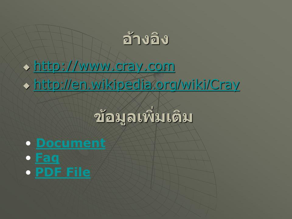 อ้างอิง  http://www.cray.com http://www.cray.com  http://en.wikipedia.org/wiki/Cray http://en.wikipedia.org/wiki/Cray http://en.wikipedia.org/wiki/Crayข้อมูลเพิ่มเติม Document Faq PDF File