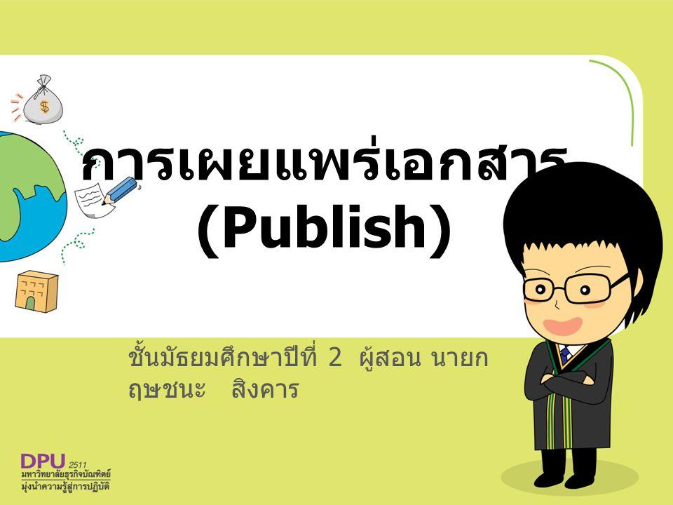 วิธีการ Publish เมื่อสร้างงานเสร็จสิ้น ก็สามารถนำงานไป เผยแพร่ได้ ซึ่ง Flash สามารถจะแปลงงาน (Publish) งานออกมาได้หลายรูปแบบ ขึ้นอยู่ กับลักษณะงานที่จะใช้ ซึ่งการ Publish ชิ้นงาน ทำได้โดย เลือกไปที่คำสั่ง File > Publish Setting
