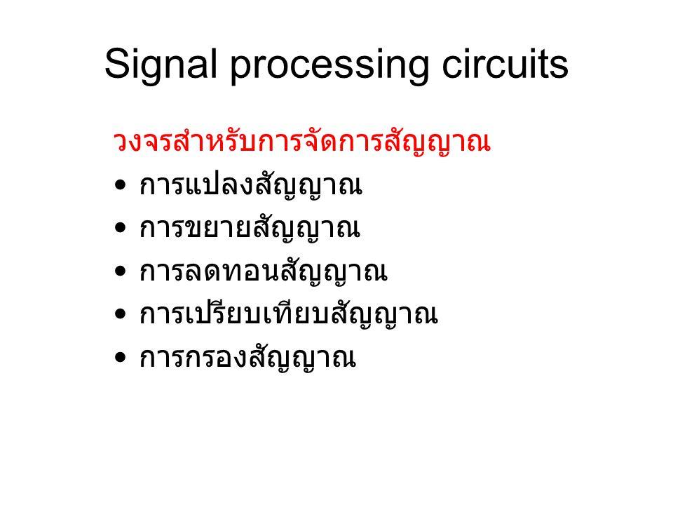 Signal processing circuits วงจรสำหรับการจัดการสัญญาณ การแปลงสัญญาณ การขยายสัญญาณ การลดทอนสัญญาณ การเปรียบเทียบสัญญาณ การกรองสัญญาณ