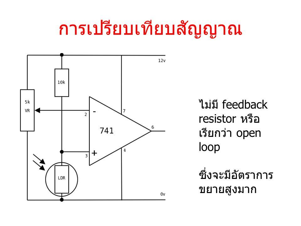 การเปรียบเทียบสัญญาณ ไม่มี feedback resistor หรือ เรียกว่า open loop ซึ่งจะมีอัตราการ ขยายสูงมาก