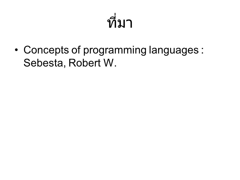 ที่มา Concepts of programming languages : Sebesta, Robert W.