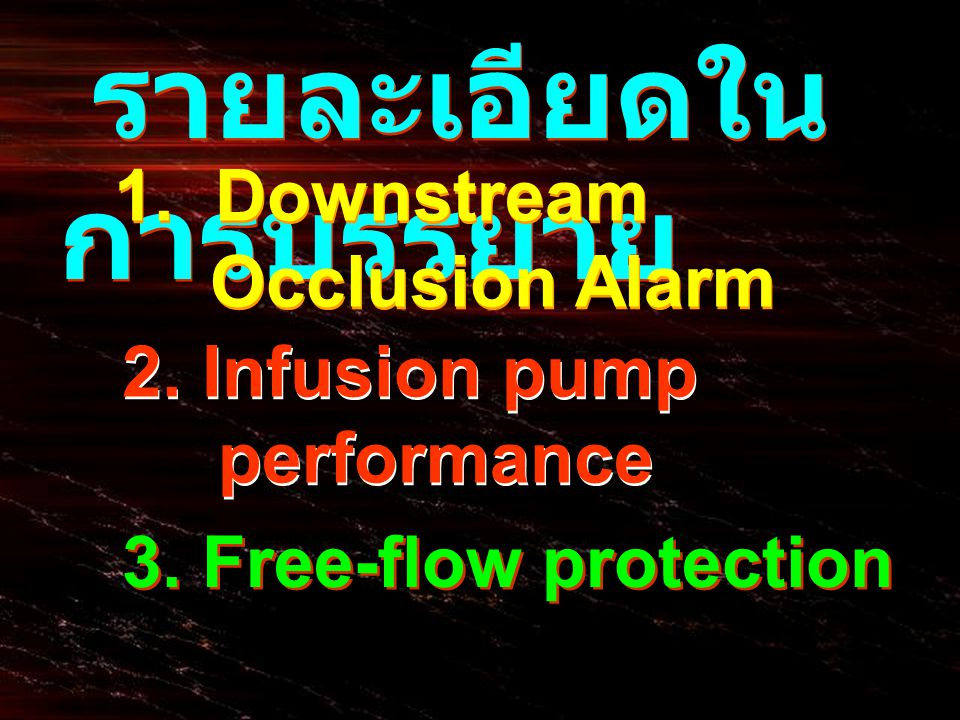 โครงสร้างการ ทำงาน Alarm Occlusion Detection Pressure Increments Alarm Downstream Occlusion Upstream Occlusion