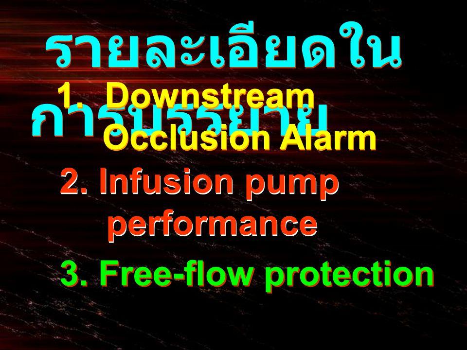 รายละเอียดใน การบรรยาย 1. Downstream Occlusion Alarm 2. Infusion pump performance 3. Free-flow protection