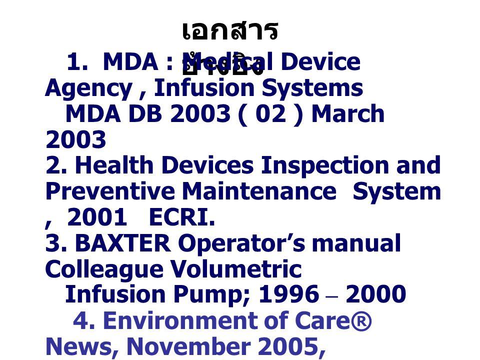 เอกสาร อ้างอิง 1. MDA : Medical Device Agency, Infusion Systems MDA DB 2003 ( 02 ) March 2003 2. Health Devices Inspection and Preventive Maintenance