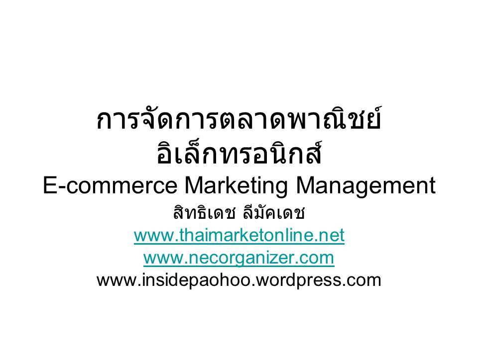 การจัดการตลาดพาณิชย์ อิเล็กทรอนิกส์ E-commerce Marketing Management สิทธิเดช ลีมัคเดช www.thaimarketonline.net www.necorganizer.com www.insidepaohoo.wordpress.com