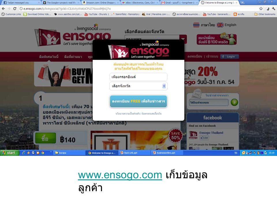 www.ensogo.comwww.ensogo.com เก็บข้อมูล ลูกค้า