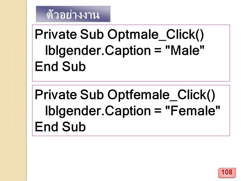 ตัวอย่างงาน Private Sub Optmale_Click() lblgender.Caption = Male End Sub Private Sub Optfemale_Click() lblgender.Caption = Female End Sub 108