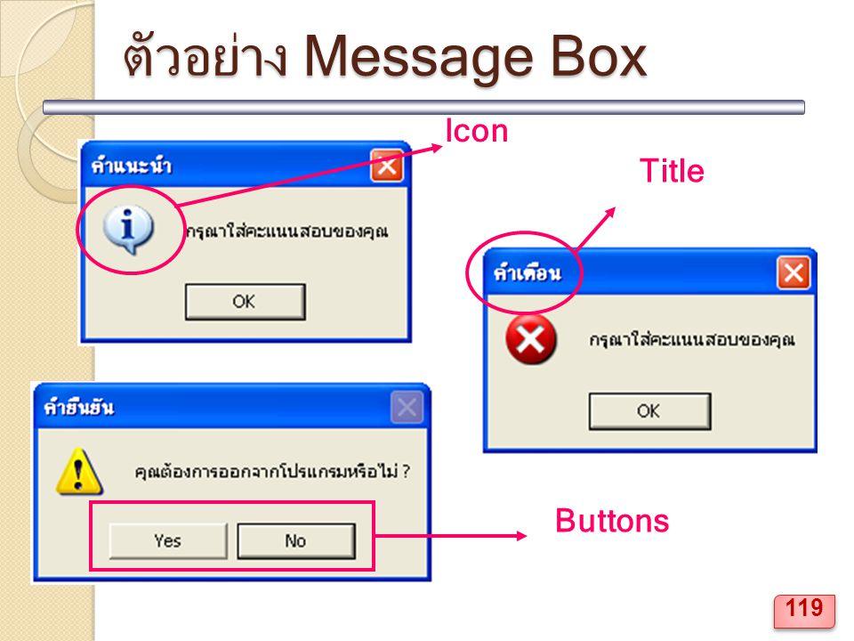 ตัวอย่าง Message Box Icon Title Buttons 119