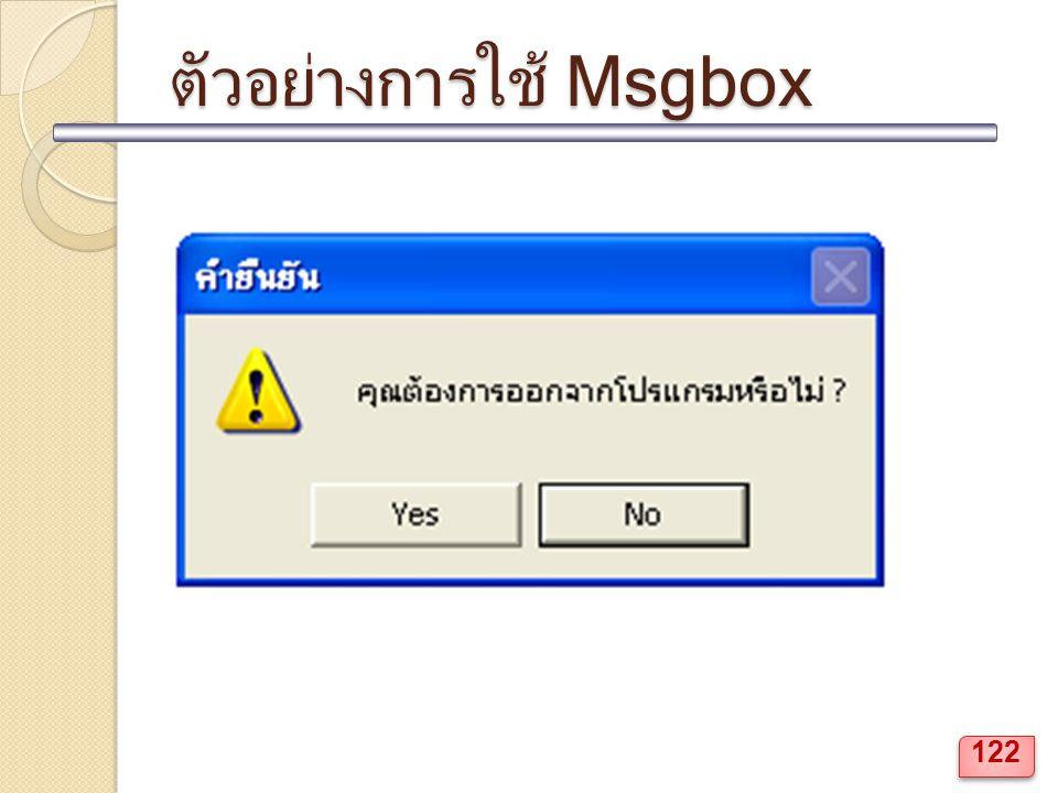 ตัวอย่างการใช้ Msgbox 122