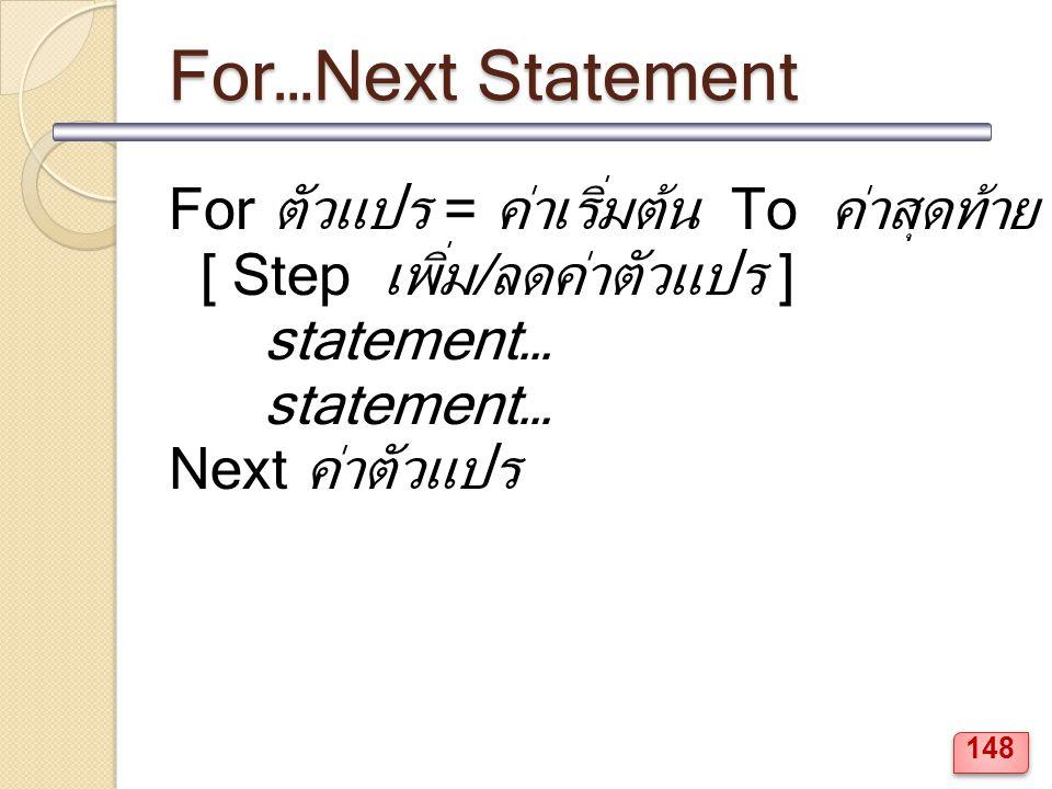 For…Next Statement For ตัวแปร = ค่าเริ่มต้น To ค่าสุดท้าย [ Step เพิ่ม/ลดค่าตัวแปร ] statement… Next ค่าตัวแปร 148