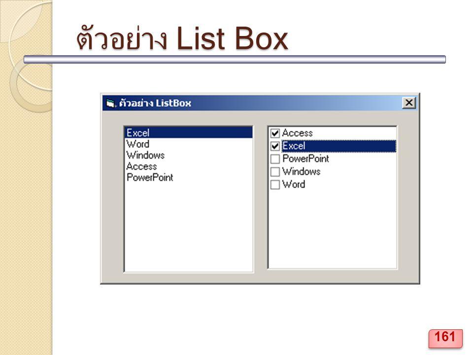 ตัวอย่าง List Box 161