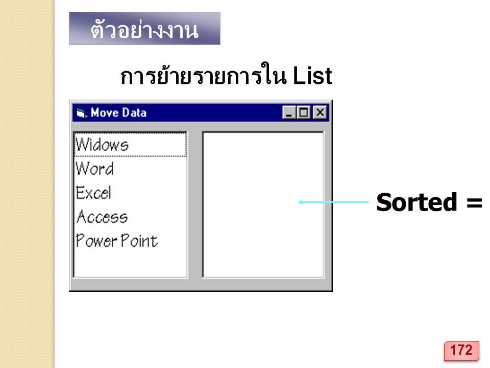ตัวอย่างงาน การย้ายรายการใน List Sorted = True 172