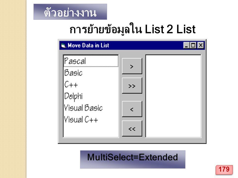 ตัวอย่างงาน การย้ายข้อมูลใน List 2 List MultiSelect=Extended 179