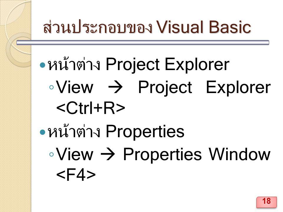 ส่วนประกอบของ Visual Basic หน้าต่าง Project Explorer ◦ View  Project Explorer หน้าต่าง Properties ◦ View  Properties Window 18