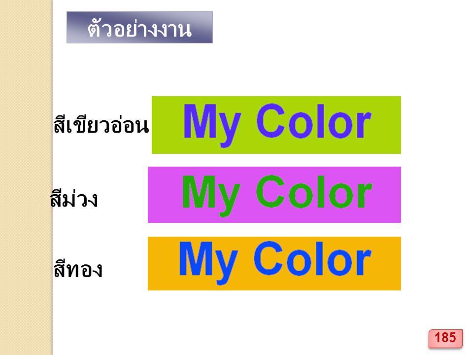 ตัวอย่างงาน สีเขียวอ่อน สีม่วง สีทอง 185