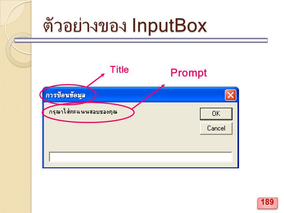 ตัวอย่างของ InputBox Title Prompt 189