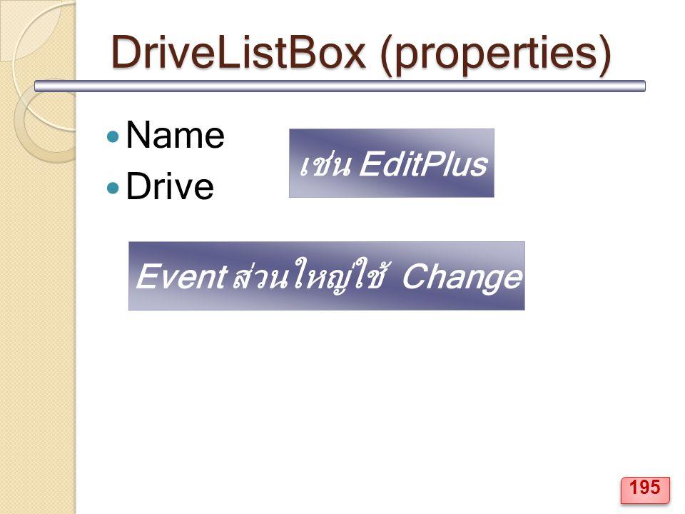 DriveListBox (properties) Name Drive Event ส่วนใหญ่ใช้ Change เช่น EditPlus 195