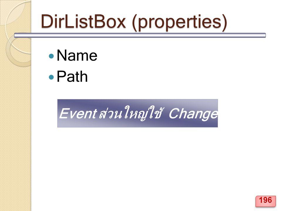 DirListBox (properties) Name Path Event ส่วนใหญ่ใช้ Change 196