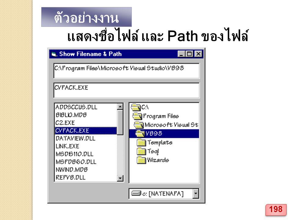 ตัวอย่างงาน แสดงชื่อไฟล์ และ Path ของไฟล์ 198