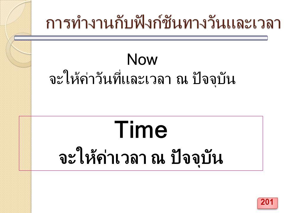 การทำงานกับฟังก์ชันทางวันและเวลา Now จะให้ค่าวันที่และเวลา ณ ปัจจุบัน Time จะให้ค่าเวลา ณ ปัจจุบัน 201