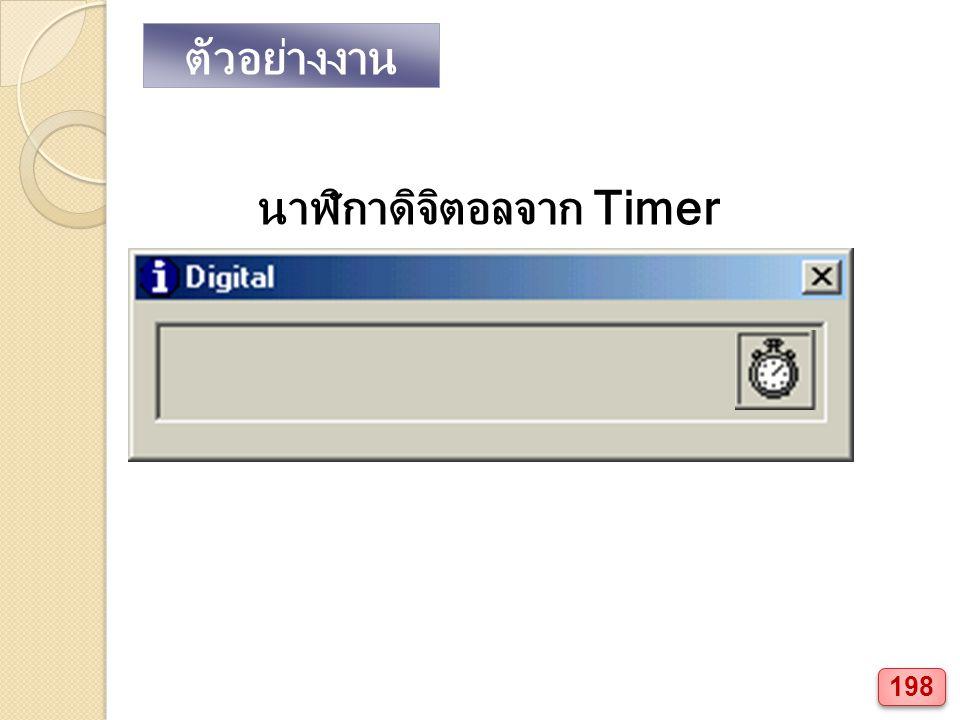 ตัวอย่างงาน นาฬิกาดิจิตอลจาก Timer 198