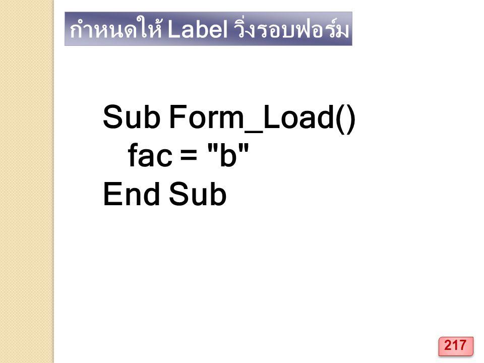 กำหนดให้ Label วิ่งรอบฟอร์ม Sub Form_Load() fac = b End Sub 217