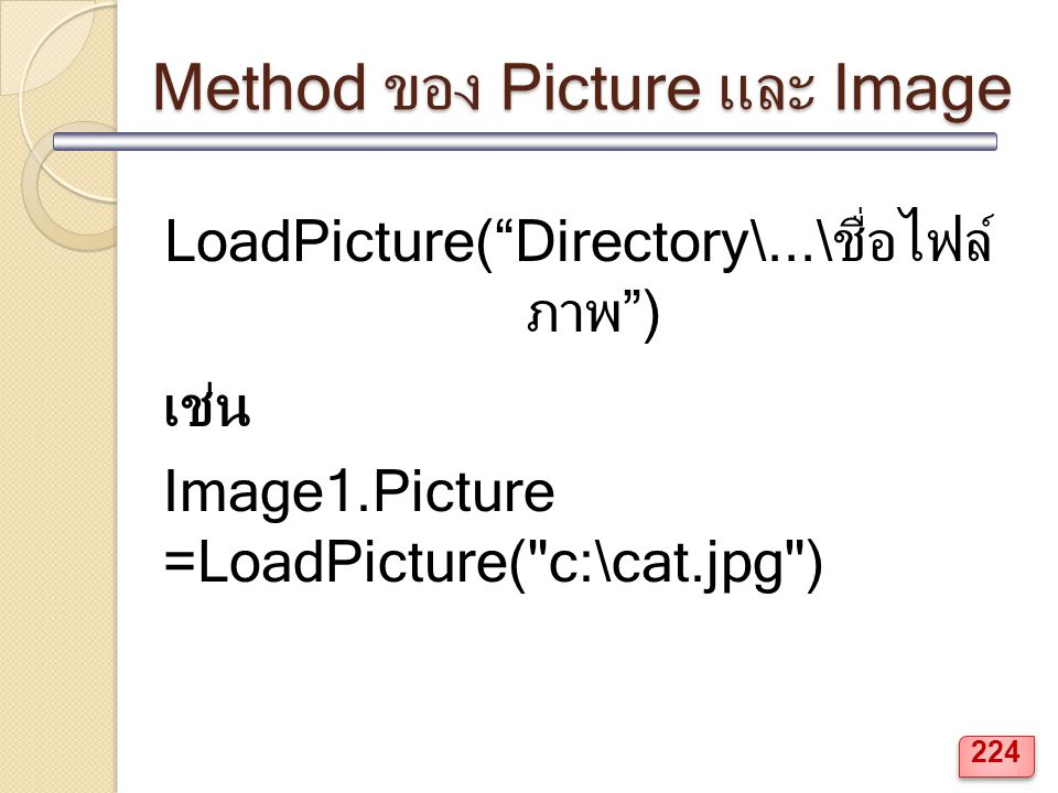 "Method ของ Picture และ Image LoadPicture(""Directory\...\ชื่อไฟล์ ภาพ"") เช่น Image1.Picture =LoadPicture("