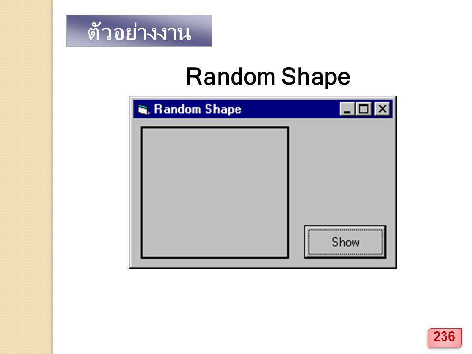 ตัวอย่างงาน Random Shape 236