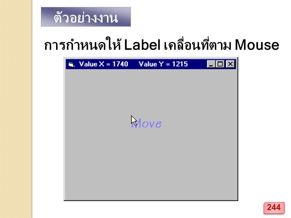 ตัวอย่างงาน การกำหนดให้ Label เคลื่อนที่ตาม Mouse 244