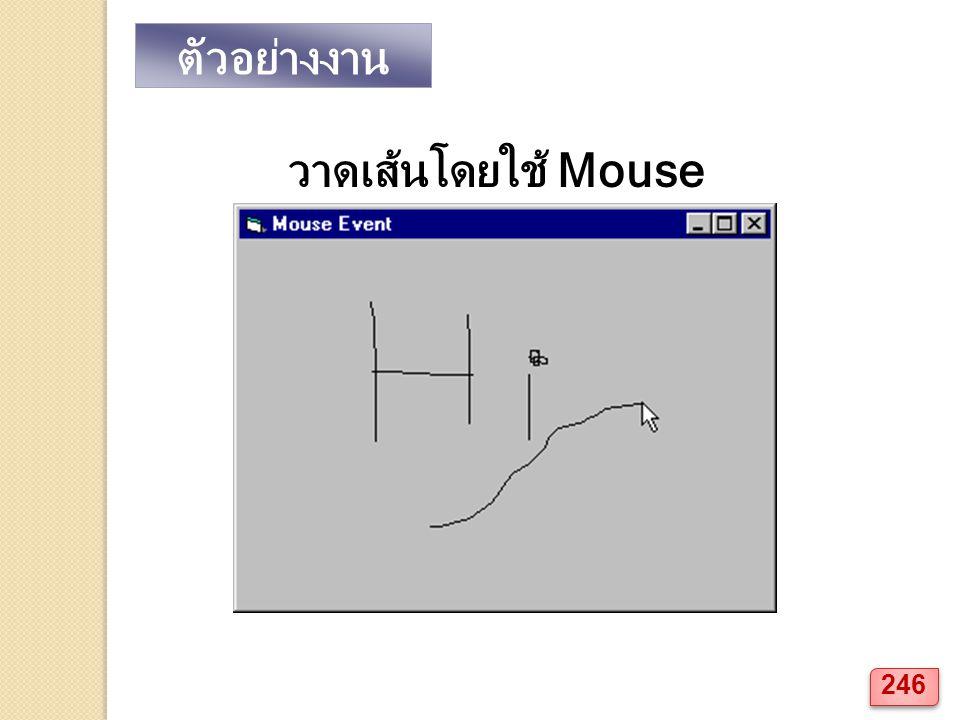 ตัวอย่างงาน วาดเส้นโดยใช้ Mouse 246