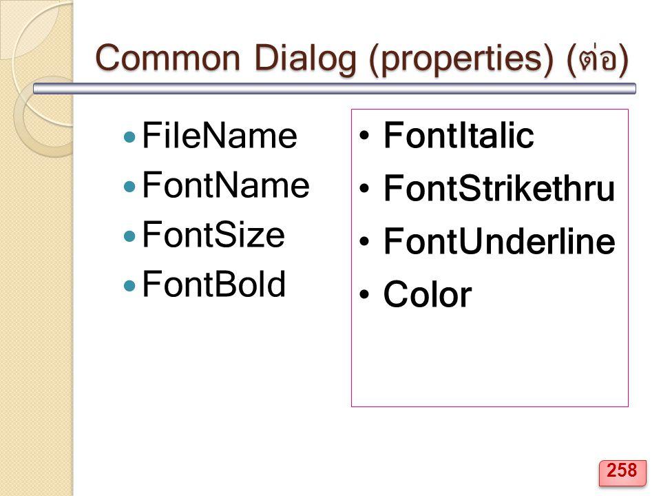 Common Dialog (properties) (ต่อ) FileName FontName FontSize FontBold FontItalic FontStrikethru FontUnderline Color 258