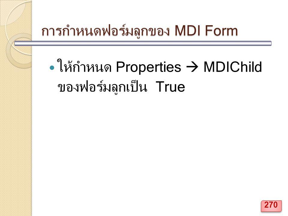 การกำหนดฟอร์มลูกของ MDI Form ให้กำหนด Properties  MDIChild ของฟอร์มลูกเป็น True 270