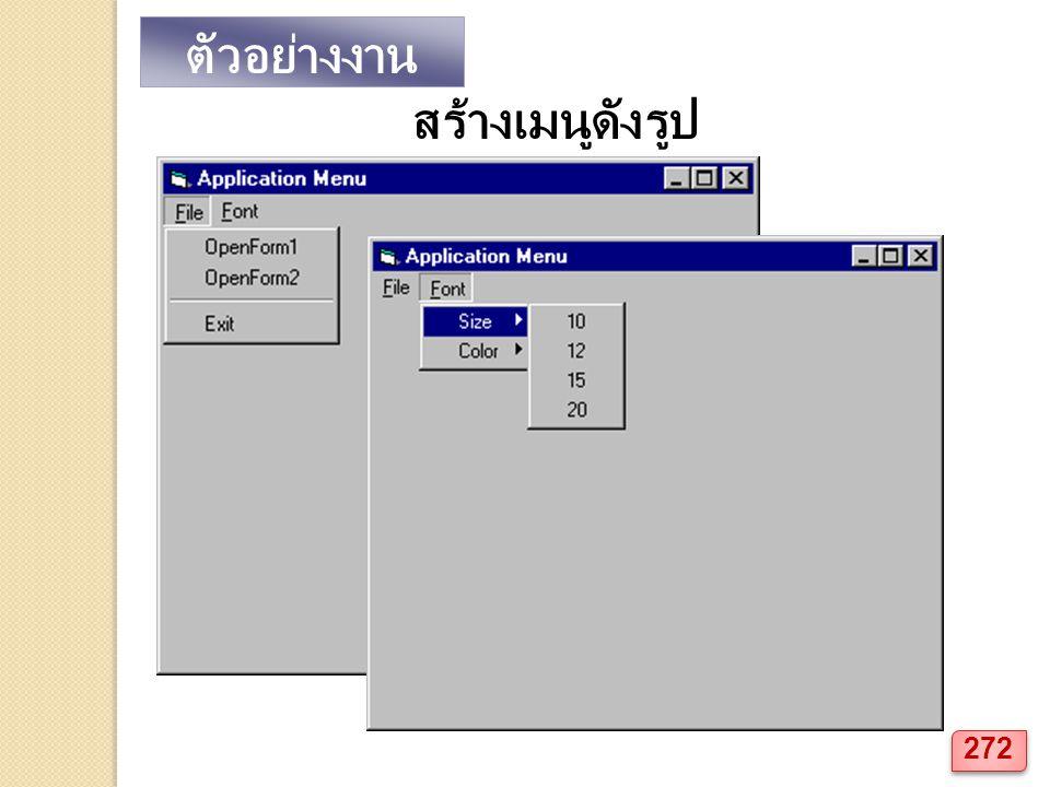 ตัวอย่างงาน สร้างเมนูดังรูป 272