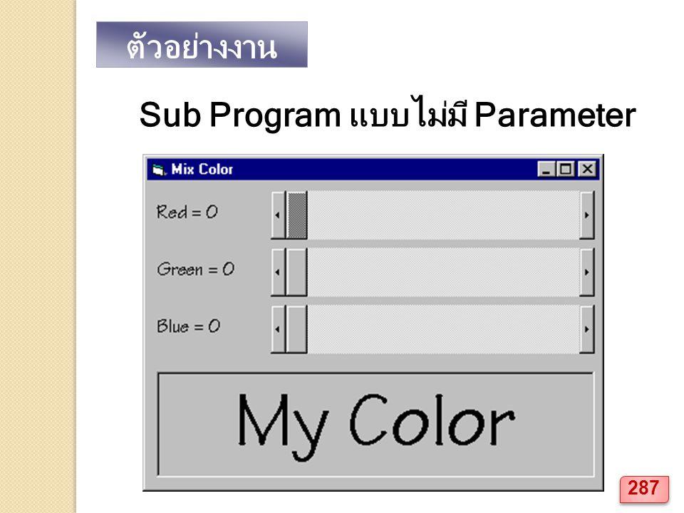 ตัวอย่างงาน Sub Program แบบไม่มี Parameter 287