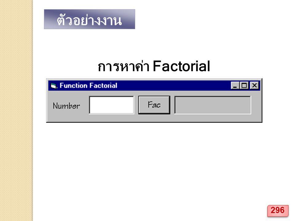 ตัวอย่างงาน การหาค่า Factorial 296