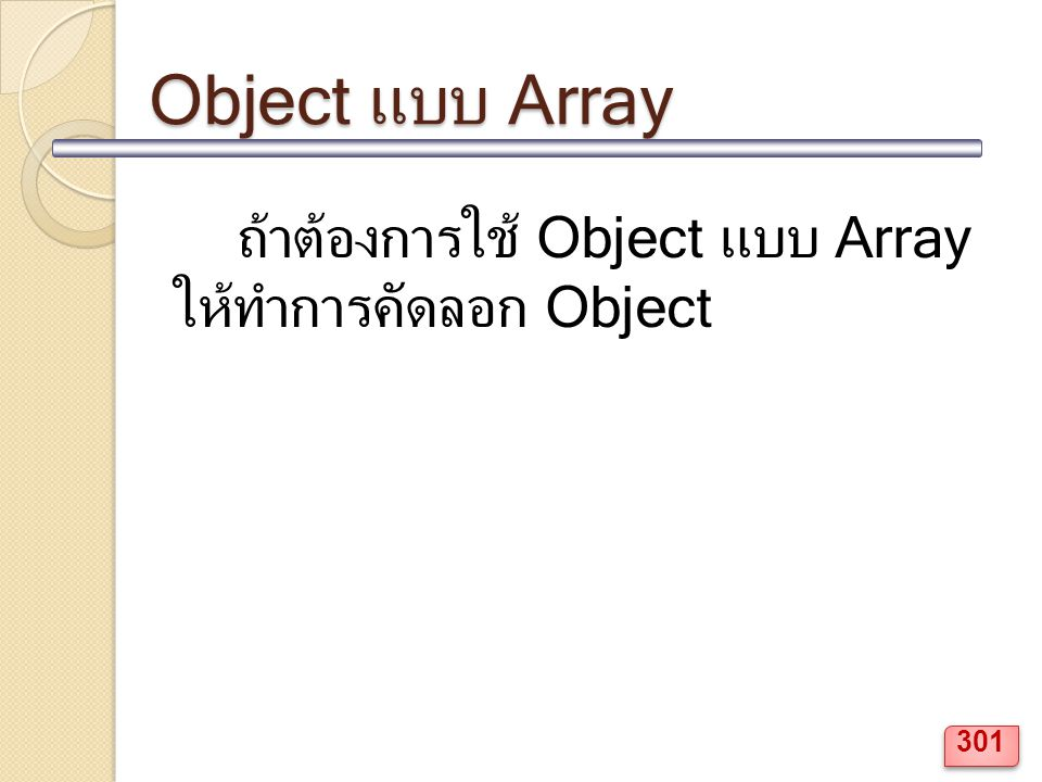 Object แบบ Array ถ้าต้องการใช้ Object แบบ Array ให้ทำการคัดลอก Object 301