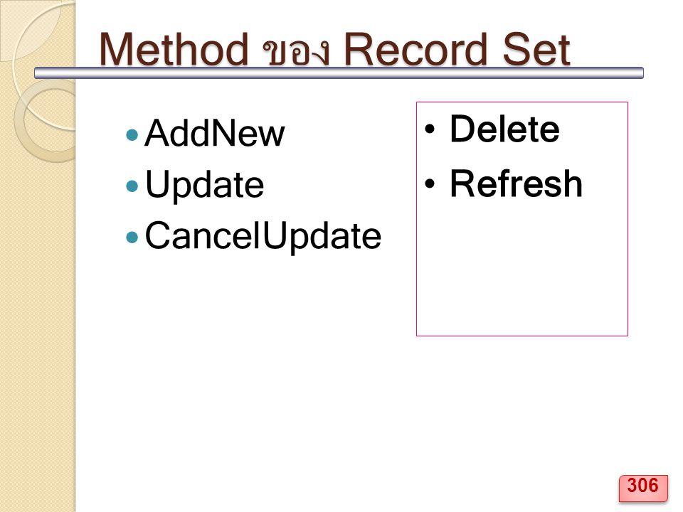 Method ของ Record Set AddNew Update CancelUpdate Delete Refresh 306