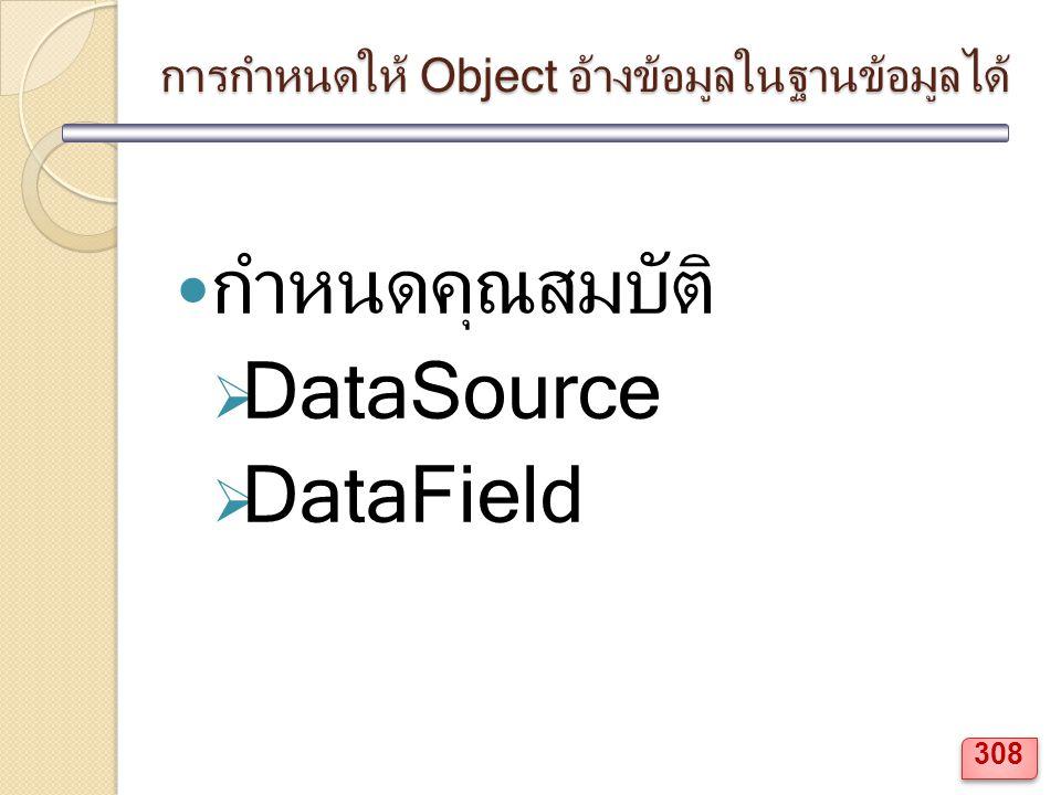 การกำหนดให้ Object อ้างข้อมูลในฐานข้อมูลได้ กำหนดคุณสมบัติ  DataSource  DataField 308
