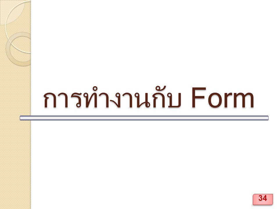 การทำงานกับ Form 34