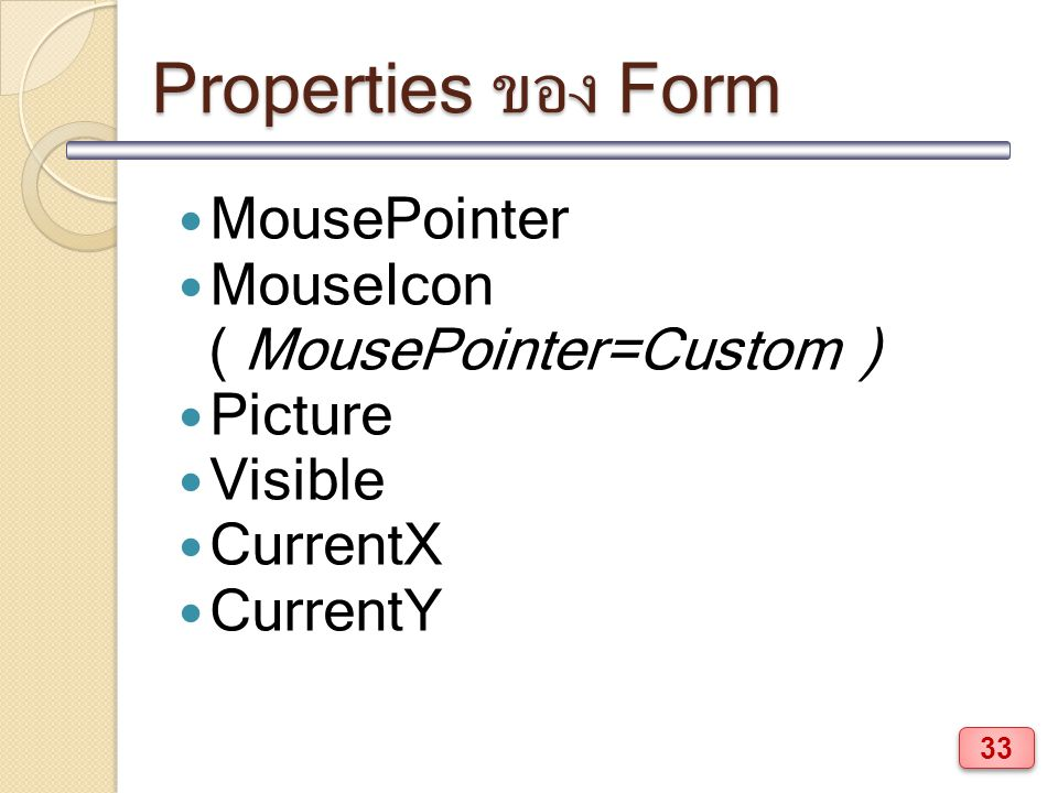 Properties ของ Form MousePointer MouseIcon ( MousePointer=Custom ) Picture Visible CurrentX CurrentY 33