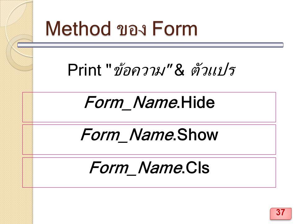 Method ของ Form Print ข้อความ & ตัวแปร Form_Name.Hide Form_Name.Show Form_Name.Cls 37