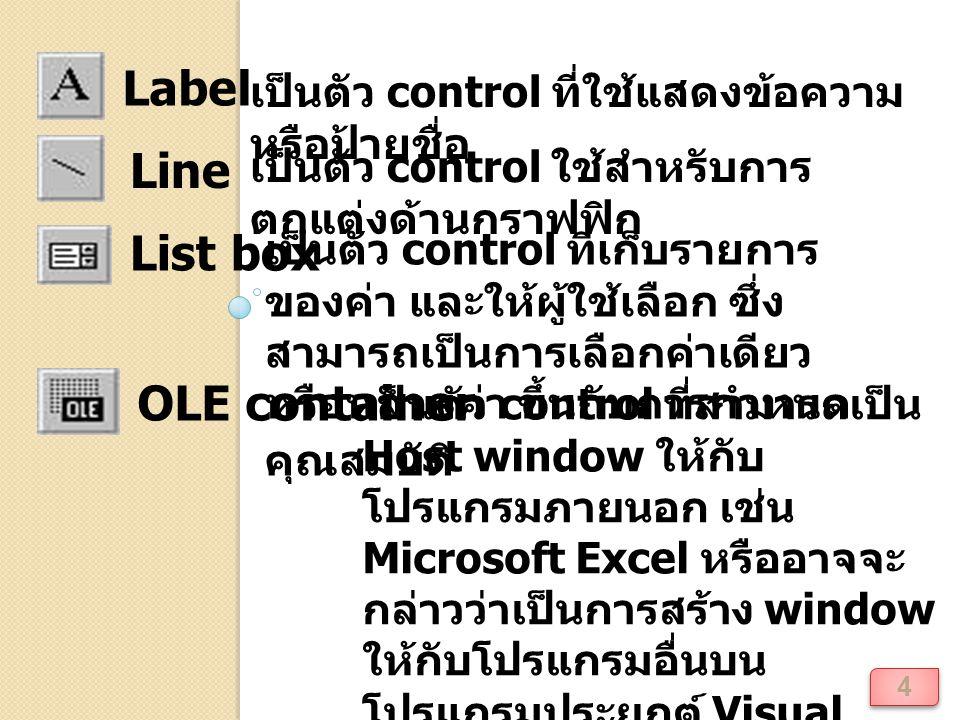 การเขียนคำสั่งใน Menu Sub mnuform1_Click() Form1.Show End Sub Sub mnuform2_Click() Form2.Show End Sub Sub mnuexit_Click() End End Sub 275
