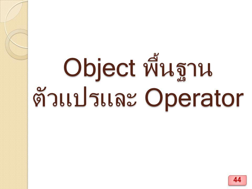 Object พื้นฐาน ตัวแปรและ Operator 44
