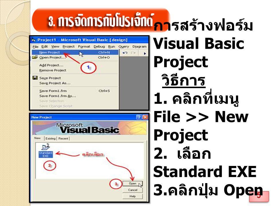 การเรียกใช้งาน ปุ่ม Start >> Programs >> Microsoft Visual Studio 6.0 >> Microsoft Visual Basic 6.0 16