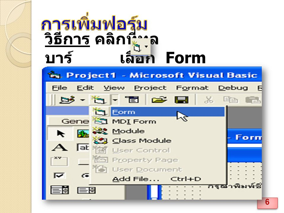 Method ของ Record Set MoveFirst MoveLast MoveNext MovePrevious FindFirst FindLast FindNext FindPrevious 307