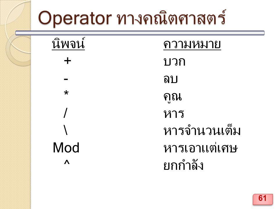 Operator ทางคณิตศาสตร์ นิพจน์ ความหมาย + บวก - ลบ * คูณ / หาร \ หารจำนวนเต็ม Mod หารเอาแต่เศษ ^ ยกกำลัง 61