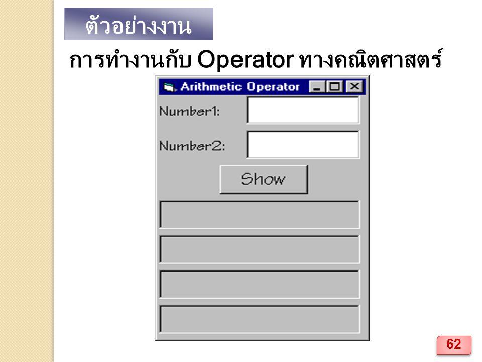 ตัวอย่างงาน การทำงานกับ Operator ทางคณิตศาสตร์ 62